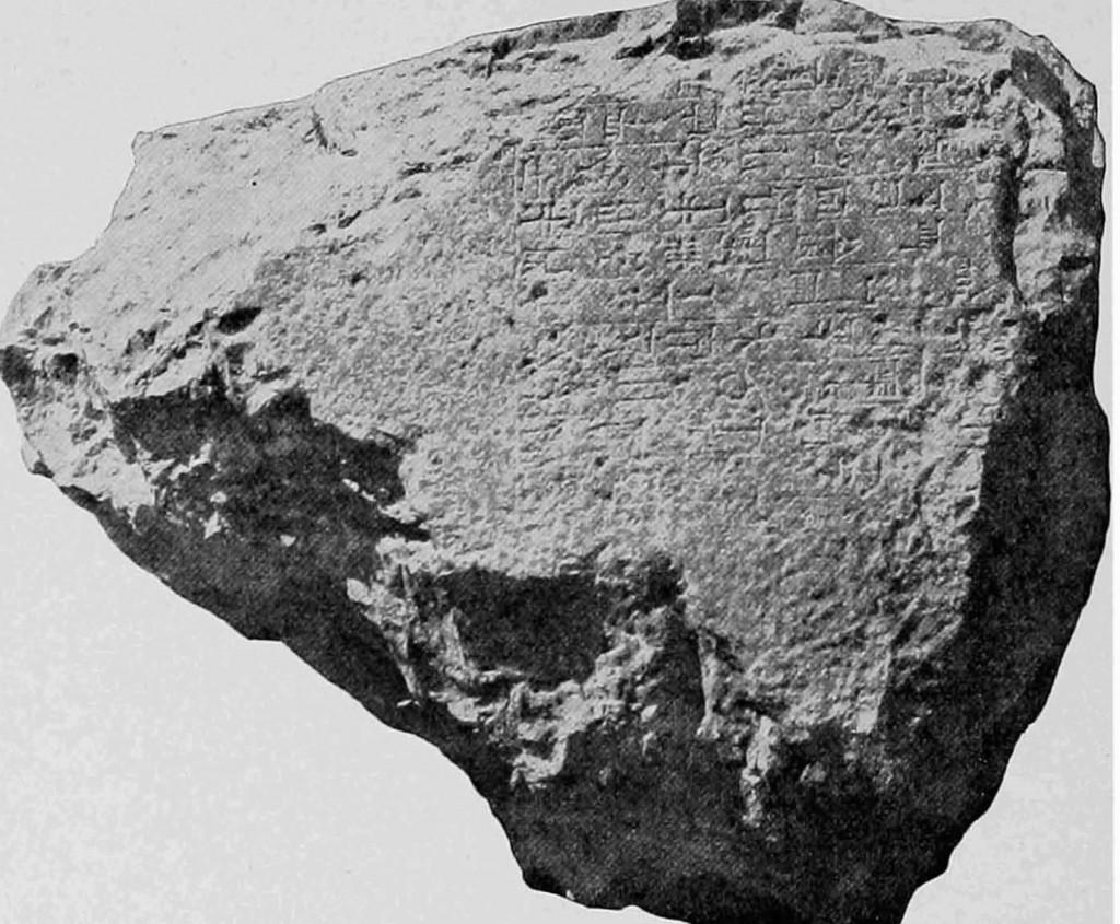 Inscription on brick from Ishtar Gate